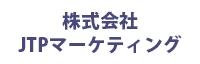 株式会社JTPマーケティング